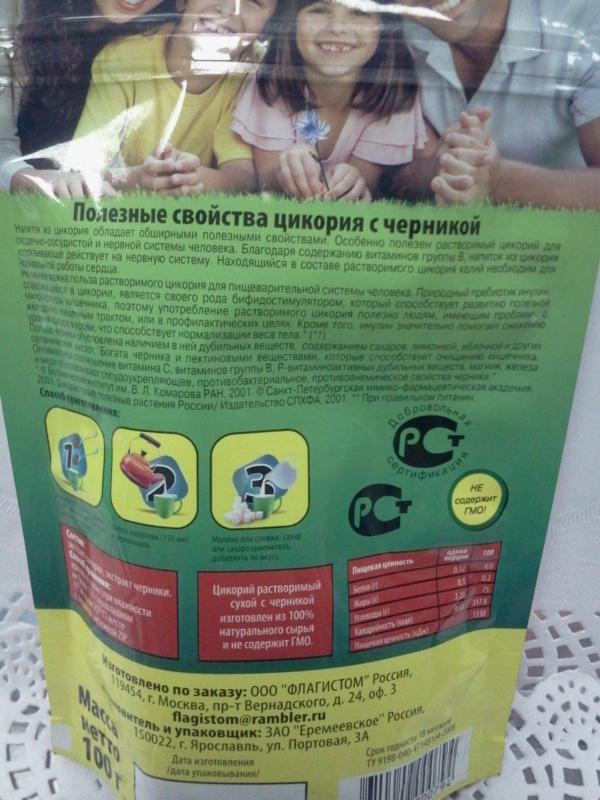 Содержание инулина в цикории