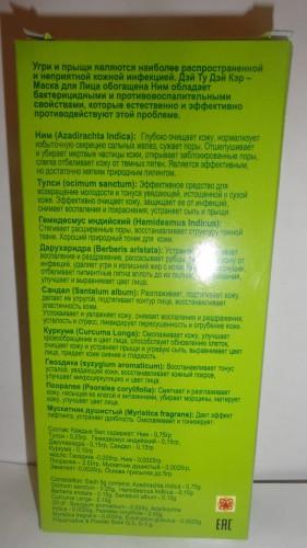 Маска для лица против воспалений и покраснений в домашних условиях