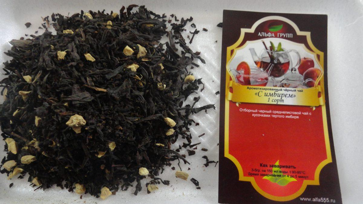 Купить черный чай с имбирем