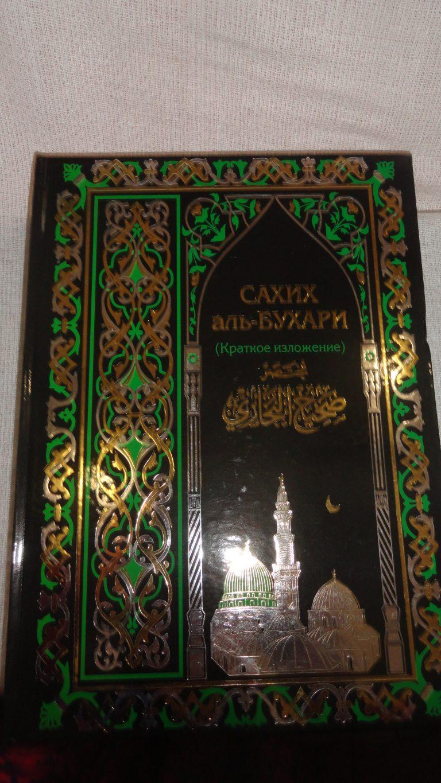сборник хадисов сахих аль бухари с шархом