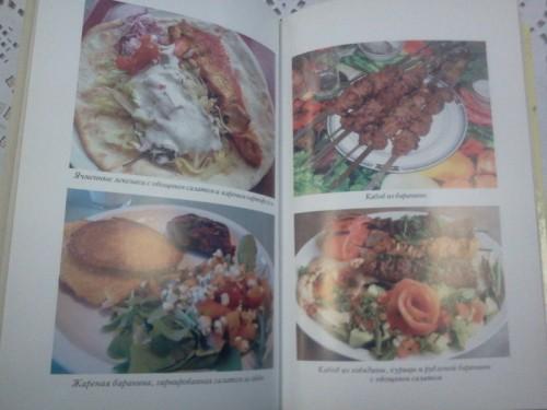 Книга «Традиционные Мусульманские блюда»