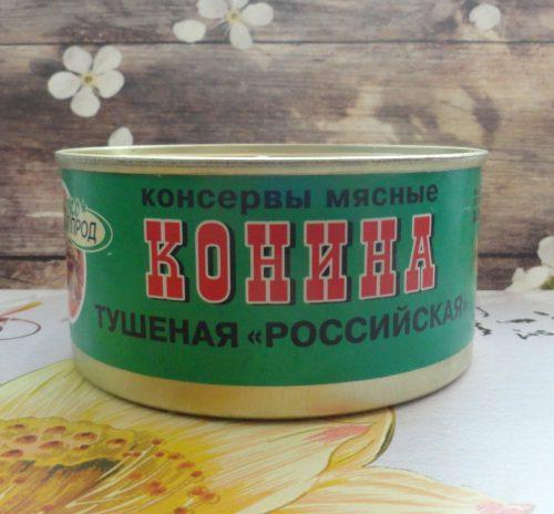 Конина тушеная «Российская», 325гр