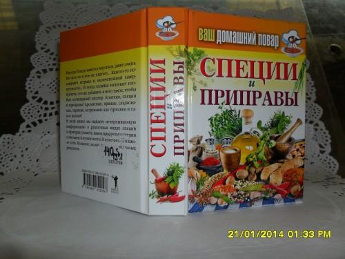 Книга «Специи и приправы»