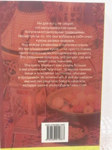 Книга «Секреты мусульманской кухни»