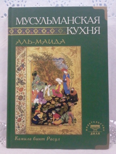 Книга «Мусульманская кухня» Аль-Маида