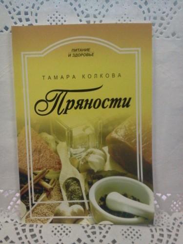 Книга «Пряности», автор Колкова Т.