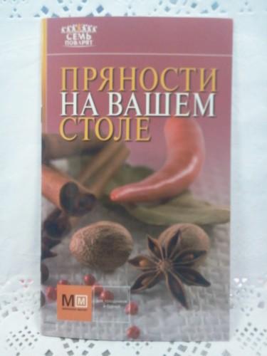 Книга «Пряности на вашем столе»