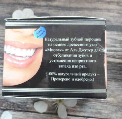 Порошок для отбеливания зубов Miswak (Мисвак), 45гр