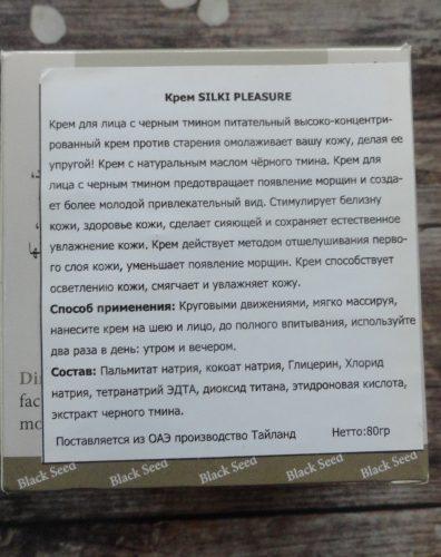 Крем с черным тмином Silky Pleasure (Силки), 80 гр