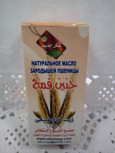 Масло зародышей пшеницы El Hawag (Аль Хавадж), 30мл