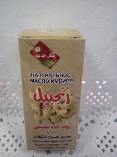 Масло имбиря El Hawag (Аль Хавадж), 30мл