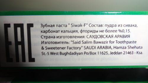 Зубная паста Siwak*F (Сивак*Ф), 80гр
