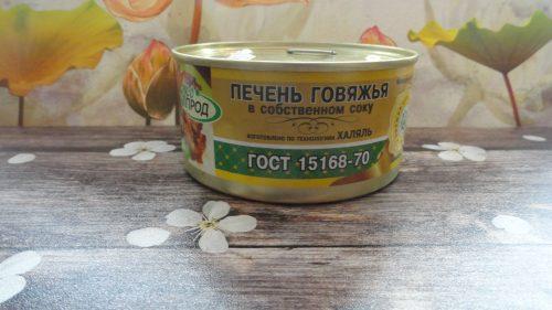 Печень говяжья в собственном соку, 325гр