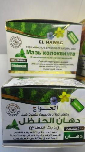 Мазь колоквинта Аль Хавадж (El Hawag) в ассортименте, 50мл