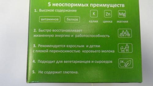 Молочко кедровое «Компас здоровья», 10гр