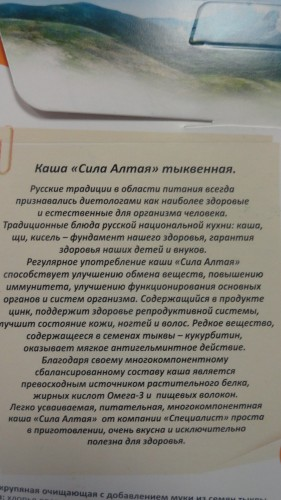 Каша тыквенная «Сила Алтая», 200гр