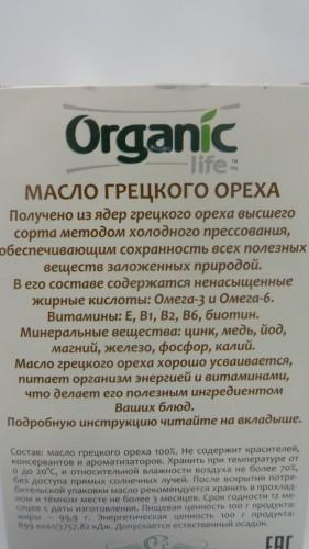Масло грецкого ореха «Специалист», 100мл