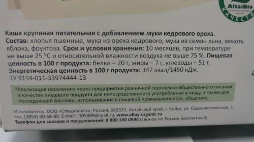 Каша кедровая «Сила Алтая», 200гр