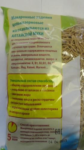Вермишель пшеничная цельнозерновая «Дивинка», 350гр