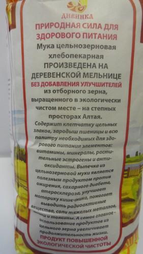 Мука пшеничная цельнозерновая (обойная) «Дивинка», 1кг