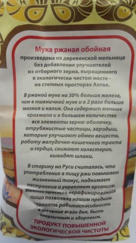 Мука ржаная цельнозерновая (обойная) «Дивинка», 1кг