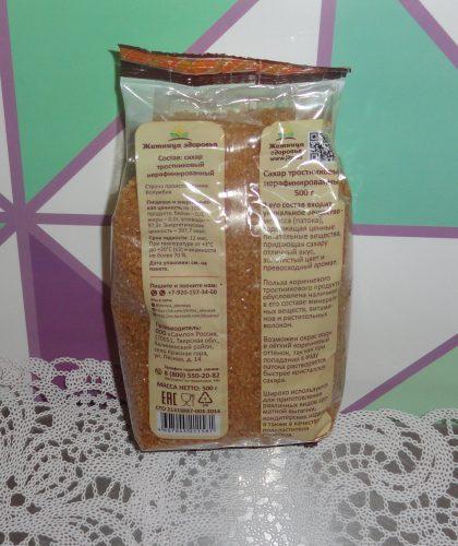 Сахар тростниковый «Житница здоровья», 500гр