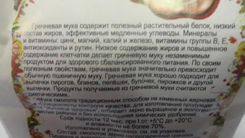 Мука гречневая  цельнозерновая «Житница здоровья», 500гр