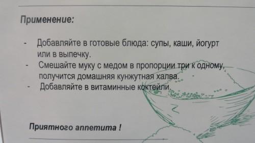 Мука кунжутная (сезамовая) «Житница здоровья», 300гр
