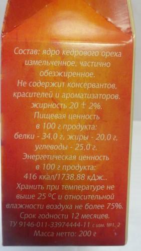 Мука из кедрового ореха «Специалист», 200гр