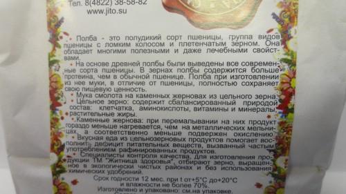 Мука полбяная цельнозерновая «Житница здоровья», 500гр