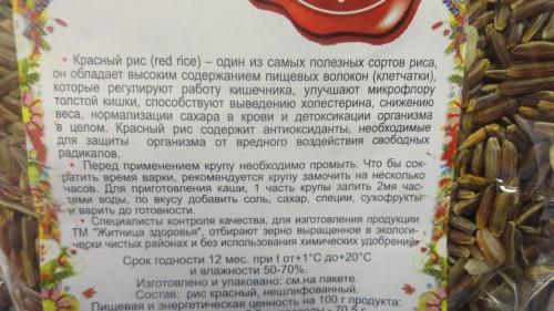 Рис красный нешлифованный «Житница здоровья», 500гр