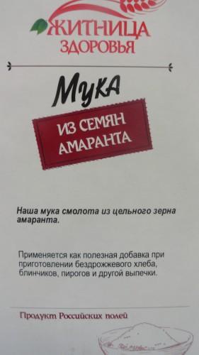 Мука из семян амаранта «Житница здоровья», 300гр