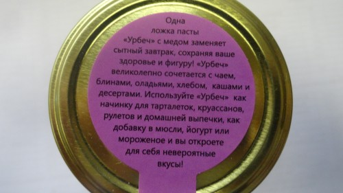 Урбеч из семян льна, 280гр