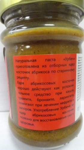 Урбеч из ядер абрикосовых косточек, 280гр