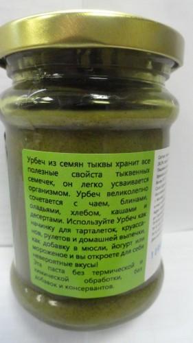 Урбеч из очищенных семян тыквы, 280гр