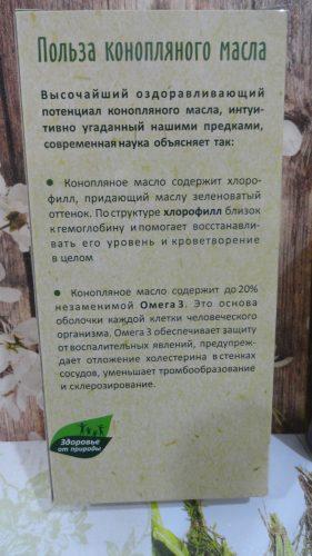 Масло конопляное «Компас здоровья», 100мл