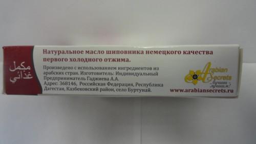 Масло шиповника (дикая роза) в капсулах «Арабские секреты» (Arabian secrets)