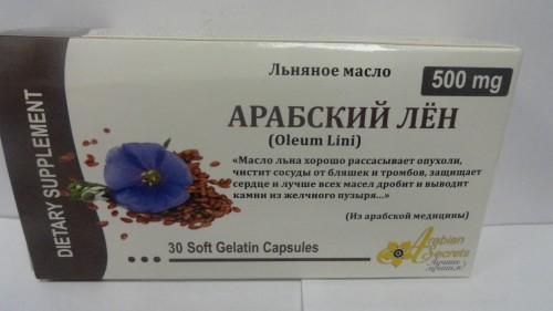 Органическое масло арабского льна в капсулах «Арабские секреты» (Arabian secrets)