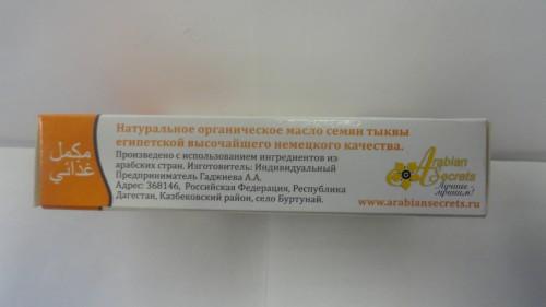 Органическое масло семян египетской тыквы в капсулах «Арабские секреты» (Arabian secrets)