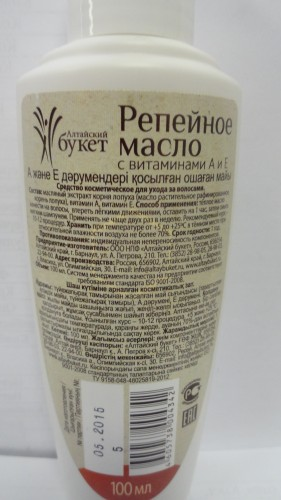 Репейное масло «Алтайский букет» в ассортименте, 100мл
