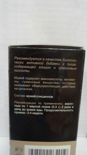 Мумие «Золото Алтая», 30гр, ООО «Альмар»