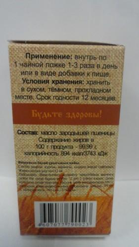 Масло зародышей пшеницы «СибТар», 50г