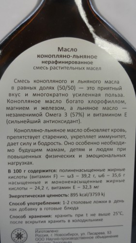 Масло конопляно-льняное «Компас здоровья», 250мл