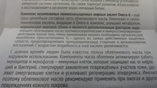 Масло облепиховое «Горноалтайское», 100мл
