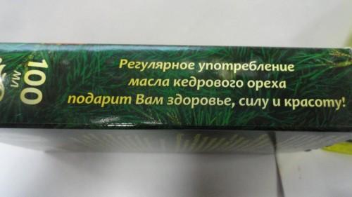 Масло кедрового ореха «Специалист», 100мл