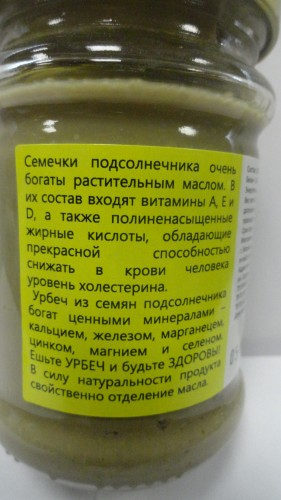 Урбеч из семян подсолнечника, 280гр