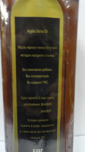 Масло черного тмина «Эфиопское» Эль-Карнак (El Karnak), 0,5л