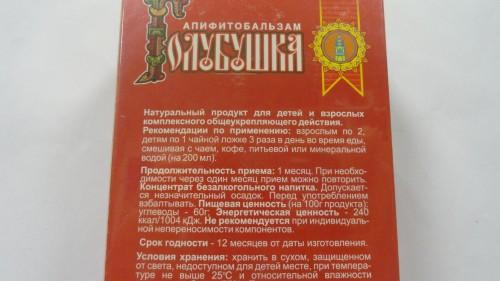 Апифитобальзам «Голубушка», 250мл, «Алтай. Старовер»