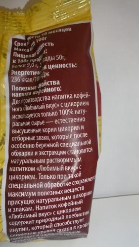Напиток кофейный с цикорием «Любимый вкус» растворимый, 100гр