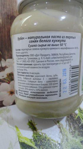 Урбеч «Амбо» из семян кунжута белого, 350гр